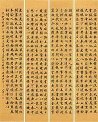 楷书 (四件) (standard script calligraphy) (in 4 parts) by liu xiaoqing