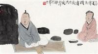 读书图 镜心 设色纸本 (painted in 1999 reading book) by xu lele