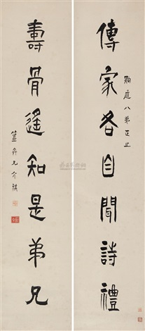 seven-character in official script (couplet) by chen jieqi
