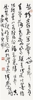 书法 镜片 水墨纸本 by shen peng
