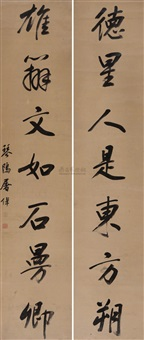 seven-character in running script (couplet) by tu zhuo