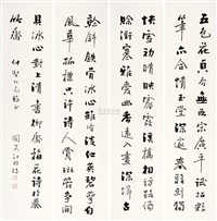 行书 (calligraphy) (in 4 parts) by jiang guodong