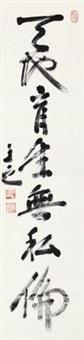 书法 by toyama mitsuru