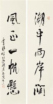 草书五言联 (couplet) by ya ming