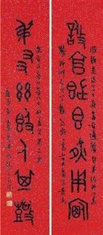 篆书七言 对联 (couplet) by deng sanmu