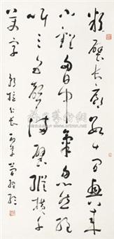 书法 by jian jinglun