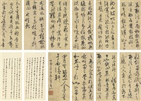 parting at the ye river in cursive script (album of 15 works) by wang shouren