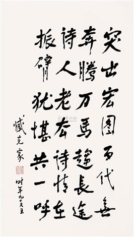 行书七言诗 by zang kejia