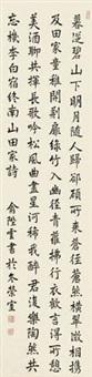 唐诗一首 by yu biyun
