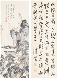 calligraphy and landscape by pu ru