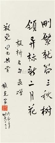 行书录郑板桥句 by zang kejia