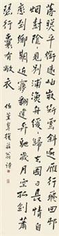 书復荘翁诗 by ren jin