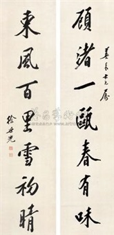 楷书七言联 (couplet) by xu shiguang