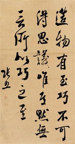 行书五言诗 by zhang zhao