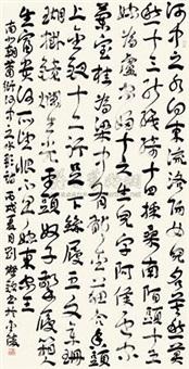 河中之水歌 by liu canming