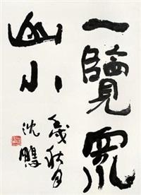 """行书""""一览众山小"""" by shen peng"""