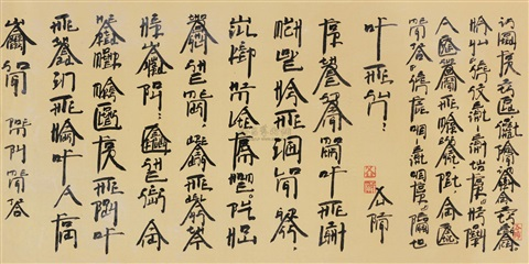 新英文书法 calligraphy by xu bing