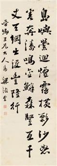行书七言诗 by liang jinkui