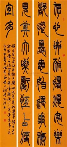 篆书 calligraphy by huang yuezhou