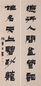 七言对联 (calligraphy) (couplet) by jin nong