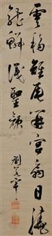calligraphy in running script by liu ruozai