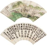 春岭雪意 隶书 (二幅) 扇片 笺本 (2 works) by wu hufan