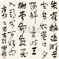 刘禹锡 乌衣巷 by liu canming