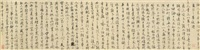 letter to the family by wang shouren