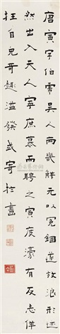 隶书 calligraphy by chen jieqi