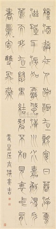 seal script calligraphy by hong liangji