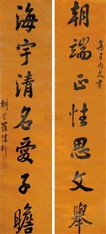 七言行书 (calligraphy) (couplet) by luo chunyan