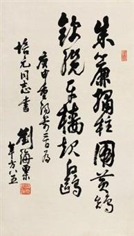 草书 by liu haisu