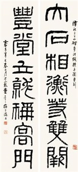 篆书七言 对联 (couplet) by tong danian