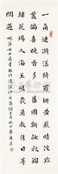 书法 by zhu yongzhai