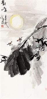 对赏 by liu yuanfa