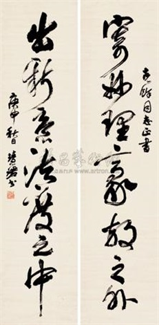 行书七言 对联 running script calligraphy couplet by zhou huijun