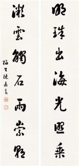 书法对联 (couplet) by chen jiayan