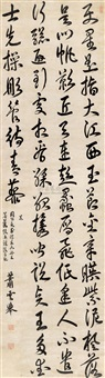 草书七言诗 (calligraphy in cursive script) by xiao yunju