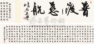 般若波罗蜜多心经 standard script calligraphy by zhou huijun