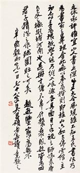 行书论书 立轴 纸本 by wu changshuo