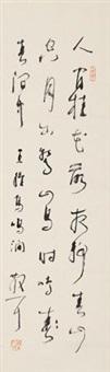 草书王维诗 by lin sanzhi