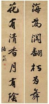 行书七言联 立轴 水墨纸本 (couplet) by pan yantong