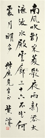 行书 by huang jun