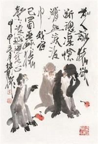 巫峡猿 by xu peichen