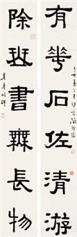 隶书六言 对联 (couplet) by jian jinglun