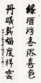 行书七言联 对联 纸本 (couplet) by cheng shifa