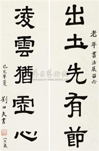 书法对联 (couplet) by liu tianfu