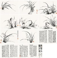 兰石册 (orchid and stone) (album of 8) by qian zai