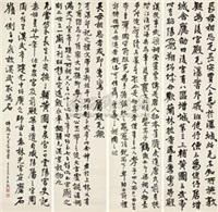 书法 (in 4 parts) by lin changmin