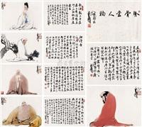 风骨堂人物 (figures of fenggu pavilion) (album w/10 works) by dai wei